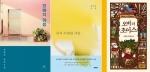 여름은 소설의 계절…휴가때 뭐 읽지?