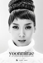 윤미래 콘서트에 아이유·도끼·한동근 게스트로 출격