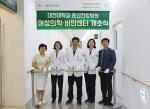 대전대 둔산한방병원 '여성의학·비만센터' 개소