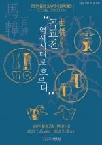 천안박물관 '곡교천' 유적전시회