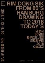 대전 dtc갤러리, 13일부터 임동식 작가 기획전