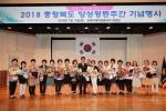 충북도, 2018년 양성평등 주간 기념행사 개최