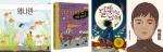 어린이청소년책 도서관 대출 1위는 '왜냐면' '아몬드'