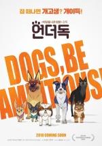 한국 애니메이션의 두번째 기적에 도전하는 '언더독'