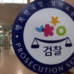 검찰·경찰 6·13 지방선거 수사 '속도'…무더기 처벌받나