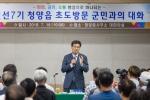 김돈곤 청양군수 첫 소통행정 나서