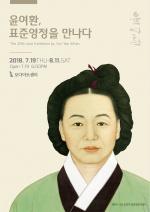 충남대 윤여환 교수, 국가표준 영정작품 전시회