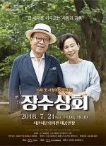 연극 '장수상회' 서산시문화회관서 21일 2차례 공연