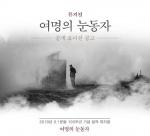 드라마 '여명의 눈동자' 뮤지컬 제작, 내년초 초연