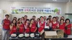 한국당 대전시당 누리봉사단 용문종합사회복지관서 정기봉사