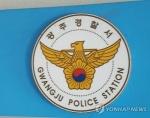 현직 경찰관이 길 가던 여성 '강제추행'…현행범 체포
