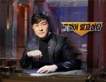 SBS '그알', 이재명 조폭유착의혹 은수미 운전기사 의혹 방송