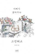 '아빠 육아' 시대…아빠가 읽어주는 태교 고전·동화