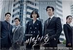 '스튜디오드래곤'으로 보는 한국드라마 제작의 미래
