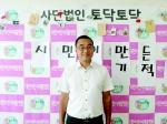 """김동석 토닥토닥 대표 """"장애아동 가족·시민이 만든 기적"""""""