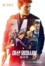 [주말극장가] '미션 임파서블6' 압도적 1위…100만 돌파