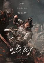 '안시성' '명당' '물괴'…추석 사극 대전