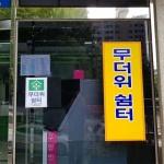 무더위 쉼터 더 덥다… 대전 856곳 시설 열악·관리 소홀 '효과 미미'
