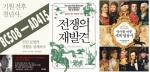 무더위를 식혀줄 역사 신간들 '풍성'