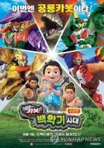 '헬로 카봇' 첫날 16만명…국산 애니메이션 개봉일 기록 경신