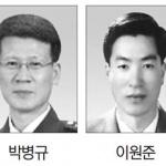 대전지방경찰청 총경급 인사
