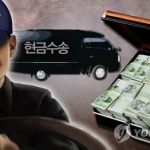 천안, 현금수송업체 직원이 현금 2억 들고 도주