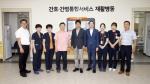다빈치병원, 충청권 최초 간호·간병 통합서비스 재활병동 운영