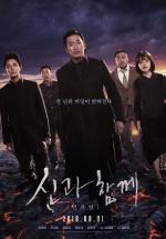 '신과함께2' 신기록 행진…개봉 9일째 800만 돌파