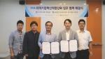세종창조센터-한국에너지기술연구원 협약