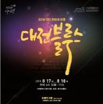 해질녘부터 늦은 밤까지…대전 정취에 빠져볼까?