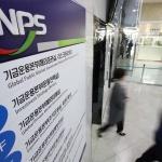 국민연금 보험료 인상 가능성…지역민 '촉각'