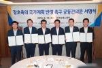 '강호축' 국가계획 반영 힘 모은다