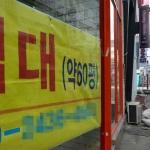 대전지역 아파트분양 '대박'…상가임대는 '쪽박' 왜?