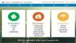 금감원 모바일 앱·사이트, 예·적금·연금·대출 금리비교 '한눈에'