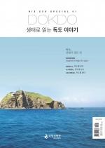 국립생태원, '생태로 읽는 독도 이야기' 발간