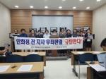 """충북여성단체협 """"안희정 무죄판결 규탄"""""""