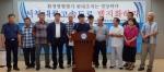 """홍성·예산·청양 범대책위원회 """"서부내륙고속도로 전면 백지화하라"""""""