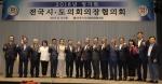전국시도의회의장협의회 정기회·전반기 임원선출