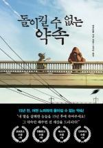 [베스트셀러] 무더위에 추리소설 인기 지속