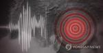 '불의 고리' 중미 코스타리카서 규모 6.2 지진