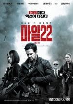 '문무겸비' 첩보액션 시리즈의 데뷔 '마일22'