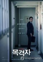 [박스오피스] '목격자' 선두 수성…'공작' 400만 돌파