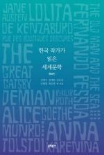 '한국 작가가 읽은 세계문학' 34편 더한 증보판