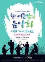 """대전 서구 """"한여름 밤의 음악회로 초대해요"""""""