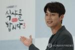 윤두준, 24일 입대…'식샤를 합시다3' 조기 종영 불가피(종합)