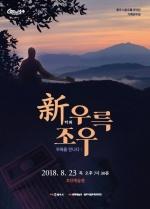 충주시립우륵국악단 기획연주회 '신악회, 우륵 조우' 23일 저녁 7시30분