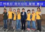 대전 중구, 어르신 장수사진 촬영봉사