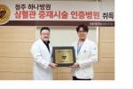 청주 하나병원 '심혈관중재시술 인증기관' 선정