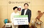 월산본가 이혜일 대표, 충남대병원에 의료소외계층 지원기금 기부