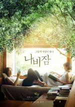 늦여름에 찾아온 한일합작 감성영화 '나비잠' '대관람차'